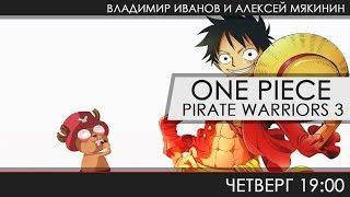 One Piece Pirate Warriors 3 - Пират навсегда остаётся пиратом