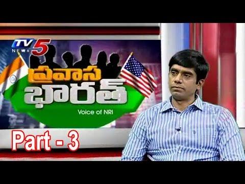 Issues On AP Capital Committee Report | Pravasa Bharat | Part 3 : TV5 News