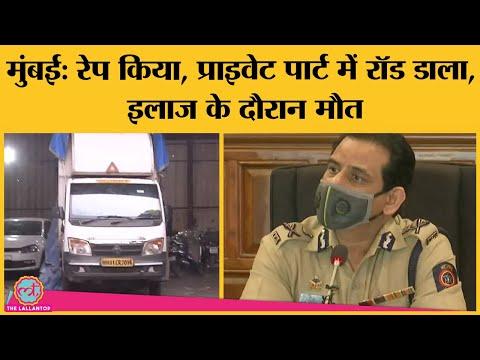 Mumbai Saki Naka Rape Case: आरोपी Arrest। CM Uddhav Thackrey ने Fast Track Court बनाने का दिया आदेश