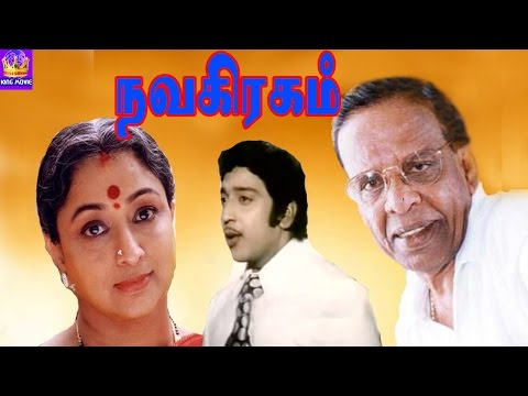 K Balachandren In-Navagraham-Nagesh,R Muthuraman,Lakshmi,Ragini,Mega Hit Tamil H D Old Full  Movie