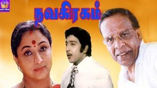 K Balachandren In-Navagraham-Nagesh,R Muthuraman,Lakshmi,Ragini,Mega Hit Tamil H D Old Full  Movie