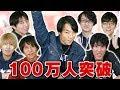 【100万人登録記念】7人のクイズ王の頂点を決める!!
