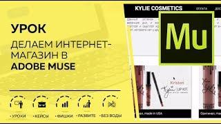 Урок- Делаем интернет-магазин в Adobe Muse