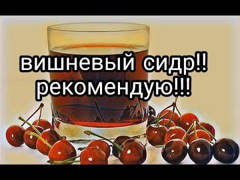 вишневый сидр!!!рецепт...