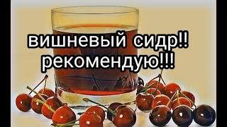 вишневый сидр!!!рецепт настоящего вишневого сидра