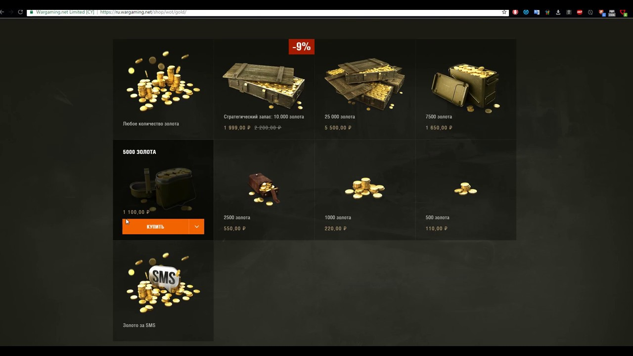 Продажа золота world of tanks бонус код wot 2017 ру