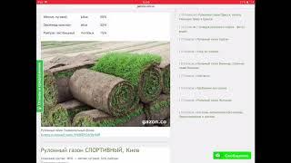 Обзор конкурентов: рулонный газон 2018