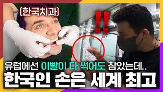 한국 치과 간 폴란드 남자가 유럽 치과 절대 못 가겠다…