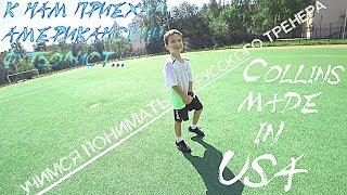 """Футболист из США: """"Индивидуальная тренировка на английском"""" (ЗАПИСЬ НА ПРОСМОТР - ПО ССЫЛКАМ НИЖЕ)"""