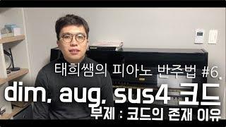 [06]디미니쉬, 어그먼트, 서스4 코드(dim, aug, sus4) - 태희쌤의 피아노 반주법