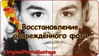 Восстановление поврежденной фотографии / Restoration photo