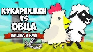 Ultimate Chicken Horse ♦ КУКАРЕКМЕН VS ОВЦА
