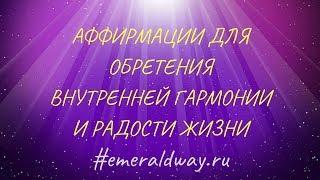 Медитация аффирмация для внутренней гармонии и радости жизни