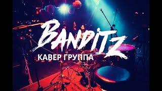 Кавер группа BANDITZ музыканты на корпоратив, праздник, свадьбу(, 2016-02-25T09:27:18.000Z)