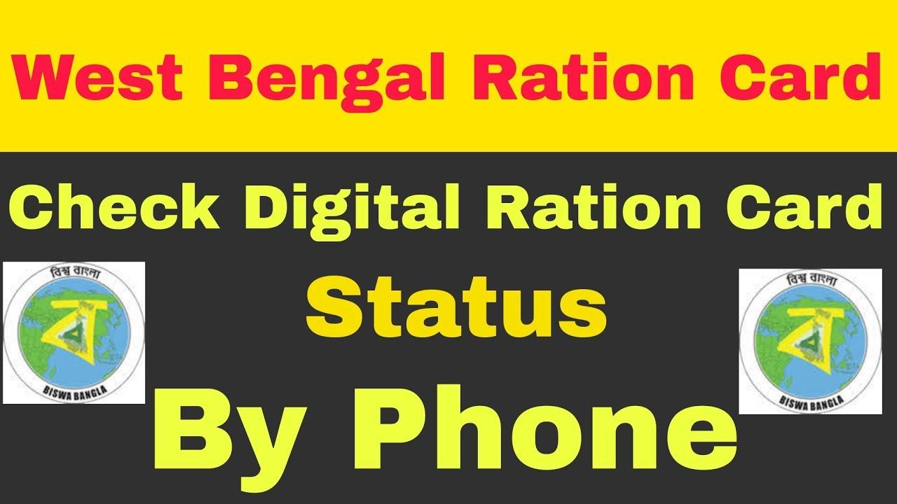 West Bengal Digital Ration Card List Find Your Name Download West Bengal Ration Card 2017 2018 Youtube