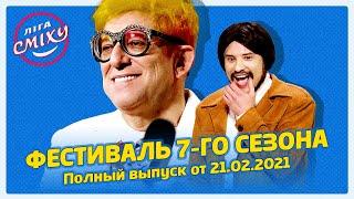 Лига Смеха 2021 Фестиваль 7 го сезона БИТВА ТИТАНОВ Полный выпуск 21 02 2021