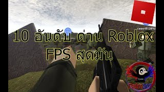 10 อันดับ:ด่าน Roblox FPS สุดมัน