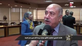 كل يوم: الاتحاد المصري لمقاولي التشييد والبناء يبحث آثار تحرير سعر الصرف
