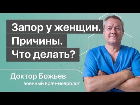 ЗАПОР У ЖЕНЩИН, причины и что делать - объясняет доктор Божьев
