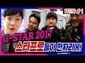 [지스타 2017] 박상현 캐스터님부터 스타 프로게이머들까지! 한자리에!! (17.11.16 #1) 봉준 G-STAR