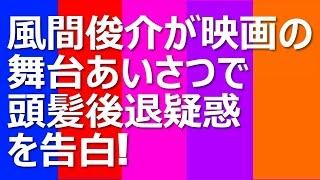 風間俊介が映画「猫なんかよんでもこない。」の舞台あいさつで頭髪後退...