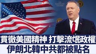 蓬佩奧:捍衛立國精神 不再容忍流氓國家 新唐人亞太電視 20190829