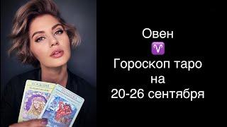 ♈️ Овен / Пустые обещания / Гороскоп таро на 20-26 сентября
