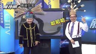 《新聞龍捲風》幕後花絮 這到底是甚麼帽子呢~