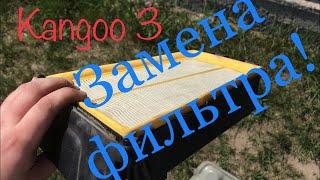 как заменить воздушный фильтр на RENAULT KANGOO 1 (KC) ВИДЕОУРОК AUTODOC