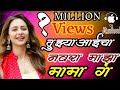 #Tuzya_Aaicha_Navra_Maza_Mama_G_Unadmasti Movie तुझ्या आईचा नवरा माझा मामा ग New Marathi Full Song