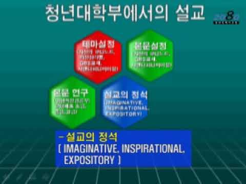 청년목회 돌파와 부흥을 위한 5 Road Map 2