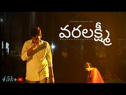 VARALAXMI || Telugu Shortfilm 2017 || Directed By Ramana Yasaswi