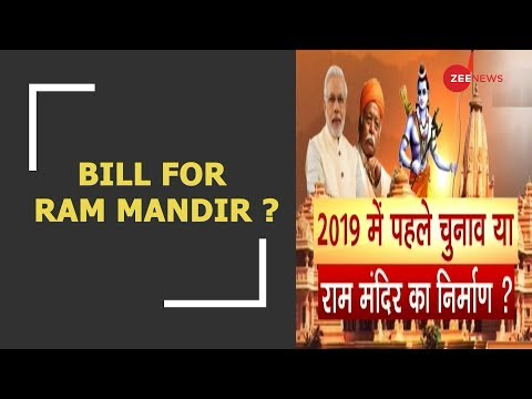 will-govt-bring-ordinace-for-the-construction-of-ram-mandir-in-ayodhya?