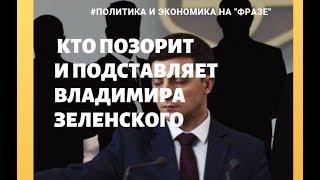Кто позорит и подставляет Владимира Зеленского / Фраза