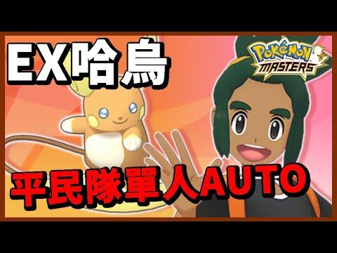 【Pokemon Masters|寶可夢大師】EX挑戰哈烏!平民隊!單人Auto通關!地面屬性2星裝備! - YouTube