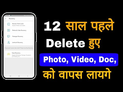How To Recover Deleted Photos Video's On Android Phone    Delete Photo Ko Wapas Kaise Laye