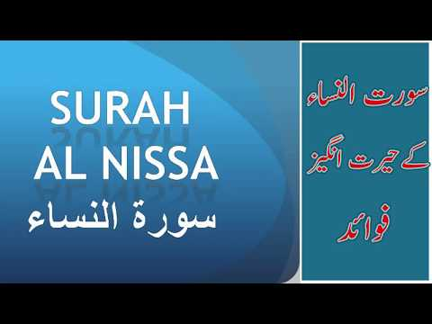 Benefits of Surat al-Nisa   سورت النساء کے فوائد   Kashkol e Marifat   Raham Tv