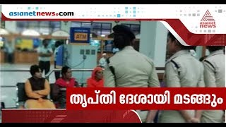 Massive protests hamper, Trupti Desai has decided to return