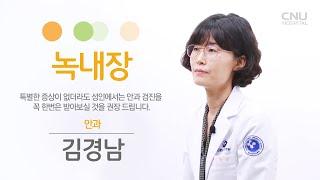 [충남대학교병원 건강로드] 녹내장 - 안과 김경남 교수