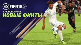 FIFA 18 - Новые финты в игре