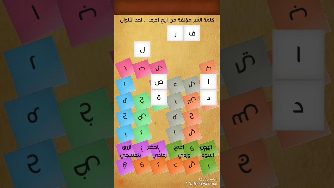 المرحلة 4 و 5 و 6 من المجموعة الأولى وصلات كلمة السر رياضة تقام على الجليد من 4 حروف
