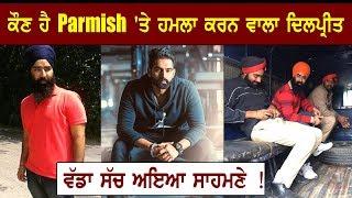 Latest News ! ਕੌਣ ਹੈ Parmish Verma �...