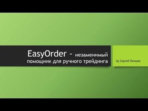 Ручной помощник для открытия ордеров EasyOrder Сергей Пекшев 2018 скачать