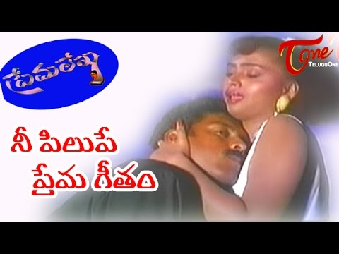 Prema Lekha Telugu Movie Songs |  Nee Pilupe Prema Geetham | Ajith | Devayani