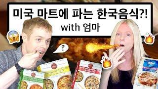 미국 마트에 파는 한국 음식은 어떤 맛일까?!