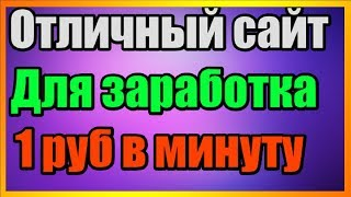 Как заработать на вк  .   1 рубль в минуту на соц сетях!