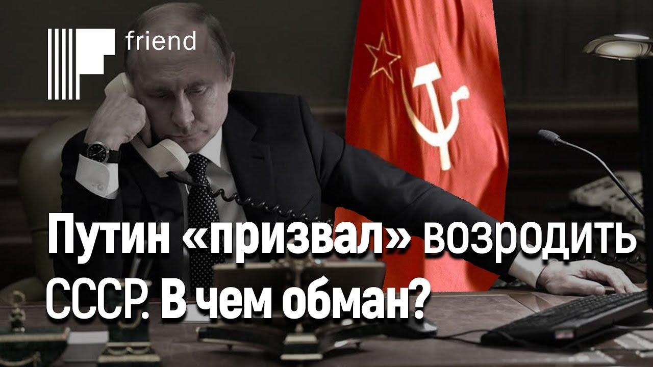 Путин «призвал» возродить СССР. В чем обман?