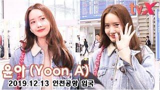 """윤아(Yoon A), """"눈빛마저 러블리"""""""