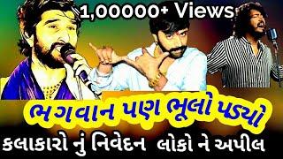 Pan Prem To Adhuro Rahyo | Bhagvan pan Bhulo Padyo | Vinay Nayak | ભગવાન પણ ભૂલો પડ્યો |