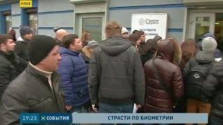За два дня документы для оформления биометрического паспорта подали около 8000 граждан